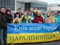 В Борисполе торжественно встретили украинских героев Паралимпиады (ФОТО)