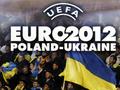 Дело: Стоимость подготовки к Евро-2012 снизили на 36 млрд