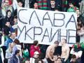 Фанаты Локомотива на матче чемпионата России растянули баннер