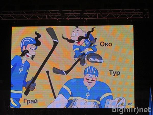 Козаки - талисманы ЧМ по хоккею
