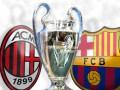 Где смотреть матч Милан – Барселона