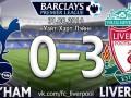 Тоттенхэм – Ливерпуль - 0:3 видео голов матча чемпионата Англии