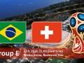 Бразилия – Швейцария: когда матч и где смотреть