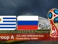 Уругвай – Россия: когда матч и где смотреть