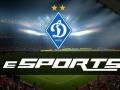 Динамо первым в Украине открывает киберспортивное подразделение