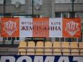 Первый пошел: Футбольный клуб из Ялты снимается с чемпионата России