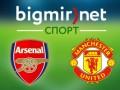 Арсенал - Манчестер Юнайтед: 1:2 Трансляция матча АПЛ