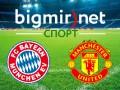 Бавария – Манчестер Юнайтед - 3:1 Видео голов и обзор матча Лиги чемпионов