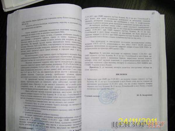 Фотография протокола экспертизы (файл s3)
