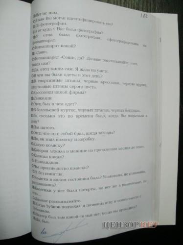 Стенограмма допроса Сергея Павличенко (файл s6)