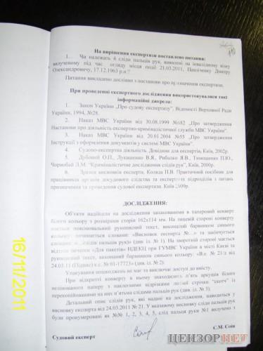 Фотография протокола повторной эспертизы №22\Д (файл d3)