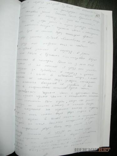 Фотография протокола с признания Сергея Павличенко (файл s5)