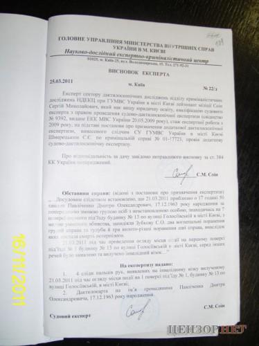 Фотография протокола повторной эспертизы №22\Д (файл d2)