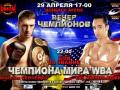 Бой Сенченко - Малиньяджи покажет Интер в прямом эфире