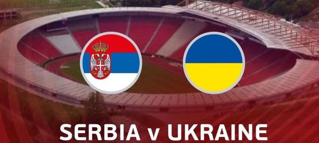 Сербия - Украина 2:2 как это было
