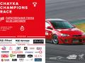В Украине состоится параллельная гонка европейского формата Chayka Champions Race 2016