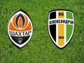 Шахтер - Александрия: где смотреть матч чемпионата Украины