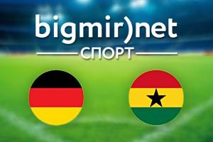 Германия – Гана: Где смотреть матч