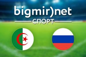 чемпионат мира по футболу 2017 прогнозы россия алжир