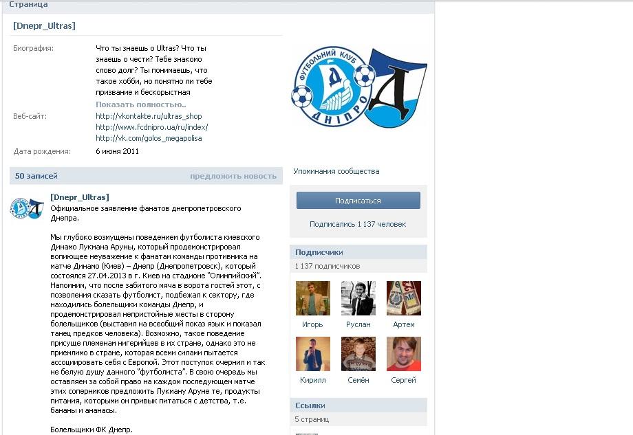 Обращение фанатов Днепра в социальных сетях