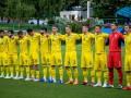 Украина - США: онлайн трансляция матча молодежного ЧМ-2019