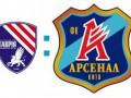 Киевский Арсенал снова не приехал на матч молодежных команд