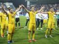 Украина – Чехия: как сборная благодарила фанатов за поддержку
