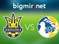 Украина - Кипр 1:0 Текстовая трансляция матча