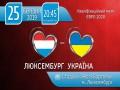Люксембург - Украина: онлайн трансляция матча отбора на Евро-2020