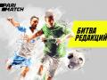 Битва редакций: сезон 3 — узнаем, кто лучше прогнозирует футбол совместно с Parimatch