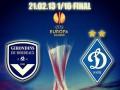 Бордо - Динамо - 1:0. Текстовая трансляция