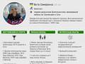 Вита Семеренко: Герой третьего дня Олимпиады в Сочи (ИНФОГРАФИКА)