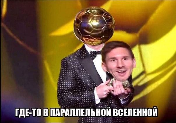Золотой мяч и Месси
