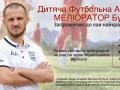 Алиев стал главным тренером детской академии Мелиоратора