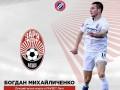 Михайличенко стал лучшим футболистом УПЛ в марте