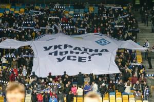 Украина понад усе: Как болельщики поддерживали Динамо в матче с Металлистом