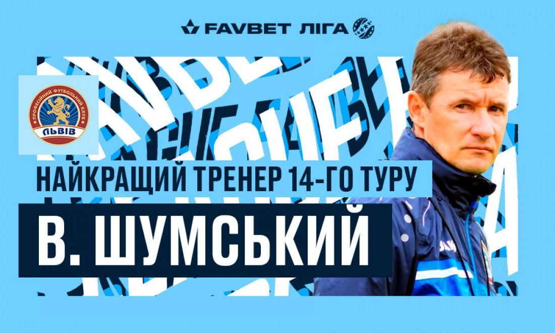 Виталий Шумский - лучший тренер 14-го тура УПЛ