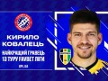 Полузащитник Александрии стал лучшим игроком 13 тура УПЛ