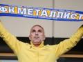 Ярославский изучает возможность вернуть Металлист
