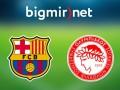 Барселона – Олимпиакос 3:1 трансляция матча Лиги чемпионов
