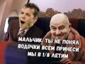 Водочки всем: лучшие мемы дня на ЧМ-2018
