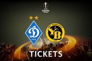 Динамо – Янг Бойз: стартовала продажа билетов на матч