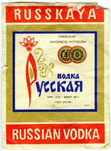 Этикетка русской водки и