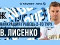 Форвард Колоса признан лучшим игроком второго тура чемпионата Украины