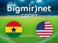 Гана – США: Где смотреть матч Чемпионата мира по футболу 2014