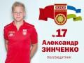 Украинец Зинченко признан лучшим игроком Уфы в сезоне по версии болельщиков