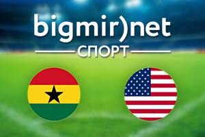 Гана – США: Где смотреть матч