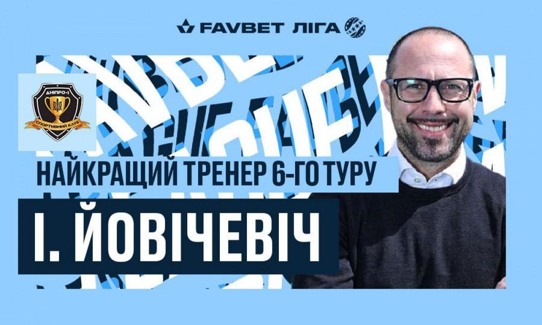 Игор Йовичевич - лучший наставник 6-го тура УПЛ