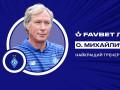 Михайличенко стал лучшим тренером минувшего тура УПЛ