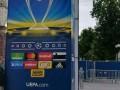 В Киеве убрали рекламу Газпрома в фан-зоне ЛЧ